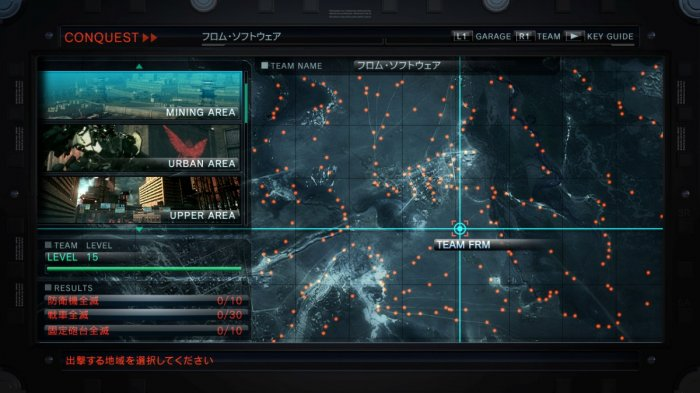 detail Armored Core 5 (V) - PS3